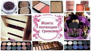 Моята колекция с гримове - организация и съхранение / My makeup collection