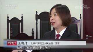 《热线12》 20191126| CCTV社会与法