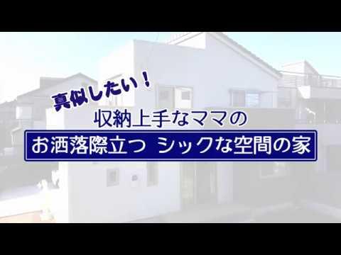 NEW★新築映像