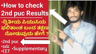 2nd puc & Sslc, & CET, Supplementary :- How to check Results   Karnataka state Results   ಫಲಿತಾಂಶ2020
