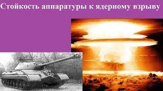 Стойкость аппаратуры к ядерному взрыву