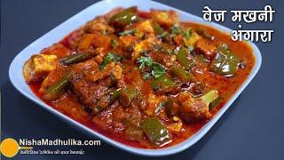 किसी मौके को खास बनाने के लिये बनायें वेज मखनी अंगारा । Mix Veg Angara Recipe | Subz Makhni Angara