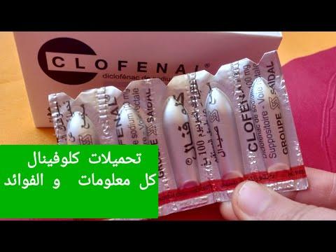 كلوفينال الدواء الأكثر