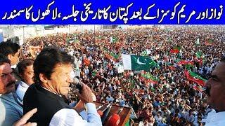 Imran Khan Fiery Speech in Jalsa after Nawaz Sharif's Verdict | 7 July 2018 | Dunya News
