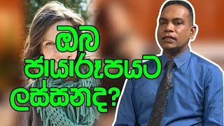 ඔබ ජායාරූපයට ලස්සනද?   Piyum Vila   17 - 04 - 2019   Siyatha TV Thumbnail