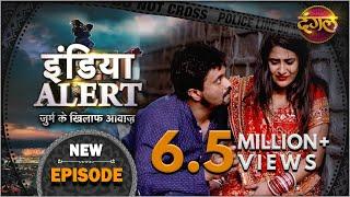India Alert New Episode 214 Khauf Ke 18 Din खौफ़ के १८ दिन इंडिया अलर्ट Dangal TV