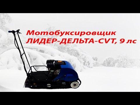 Мотобуксировщик ЛИДЕР-ДЕЛЬТА-CVT, 9 лс (магазин ТЕХНИКА | Тавда | Тюмень)
