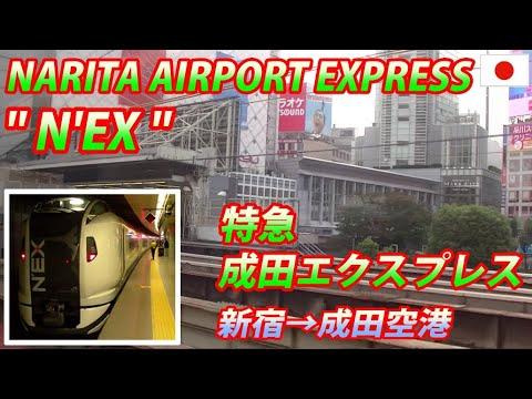 "NARITA EXPRESS ""N'EX"" 成田エクスプレス 新宿→成田空港 (Passenger's view)"