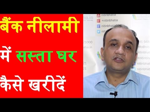 How to Buy a Property under Bank Auction in HINDI