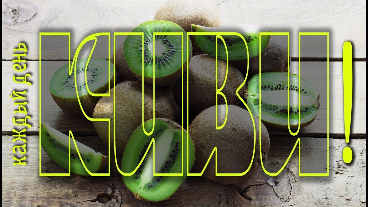 Киви также улучшает свойства ценных фруктов. Это предотвращает |  Сельдерей для Похудения Польза и Вред