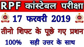 RPF Constable 17 feb all shifts asked questions , RPF constable 17 FEB first, second third shift