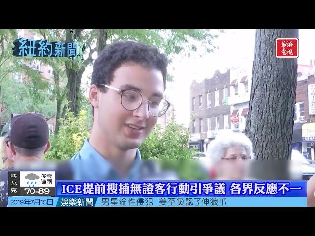 紐約新聞 07/15/19-曼哈頓停電調查需數週/ICE提前搜捕無證客行動引爭議