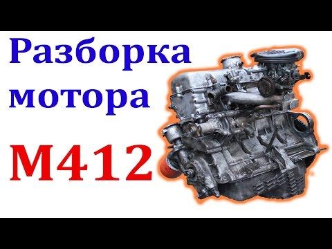 Разборка двигателя Москвич 2141 (412)