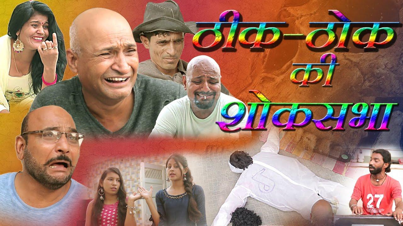 ठीक ठोक की शोकसभा Condolence meet for tiktouk A Comedy by Murari Lal Pareek| Murari Ki Kocktail