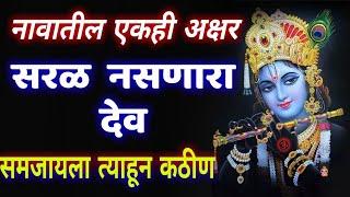नावातील एकही अक्षर सरळ नसणारा देव , समजायला त्याहून कठीण ! Marathi tips , lord krishna