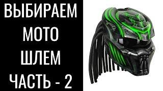 Как выбрать мотошлем - выбираем шлем под себя||Часть - 2||Helmet