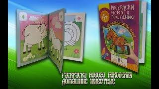 Раскраски нового поколения домашние животные Росмэн арт. 31032