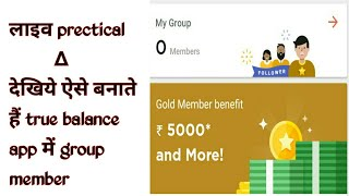 True balance  how to add group member prectical