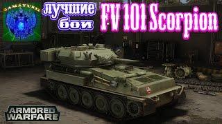 armored warfare   fv101 scorpion   что сделали с машиной