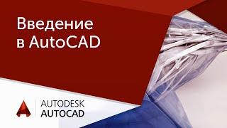 [Урок AutoCAD] Введение в Автокад.