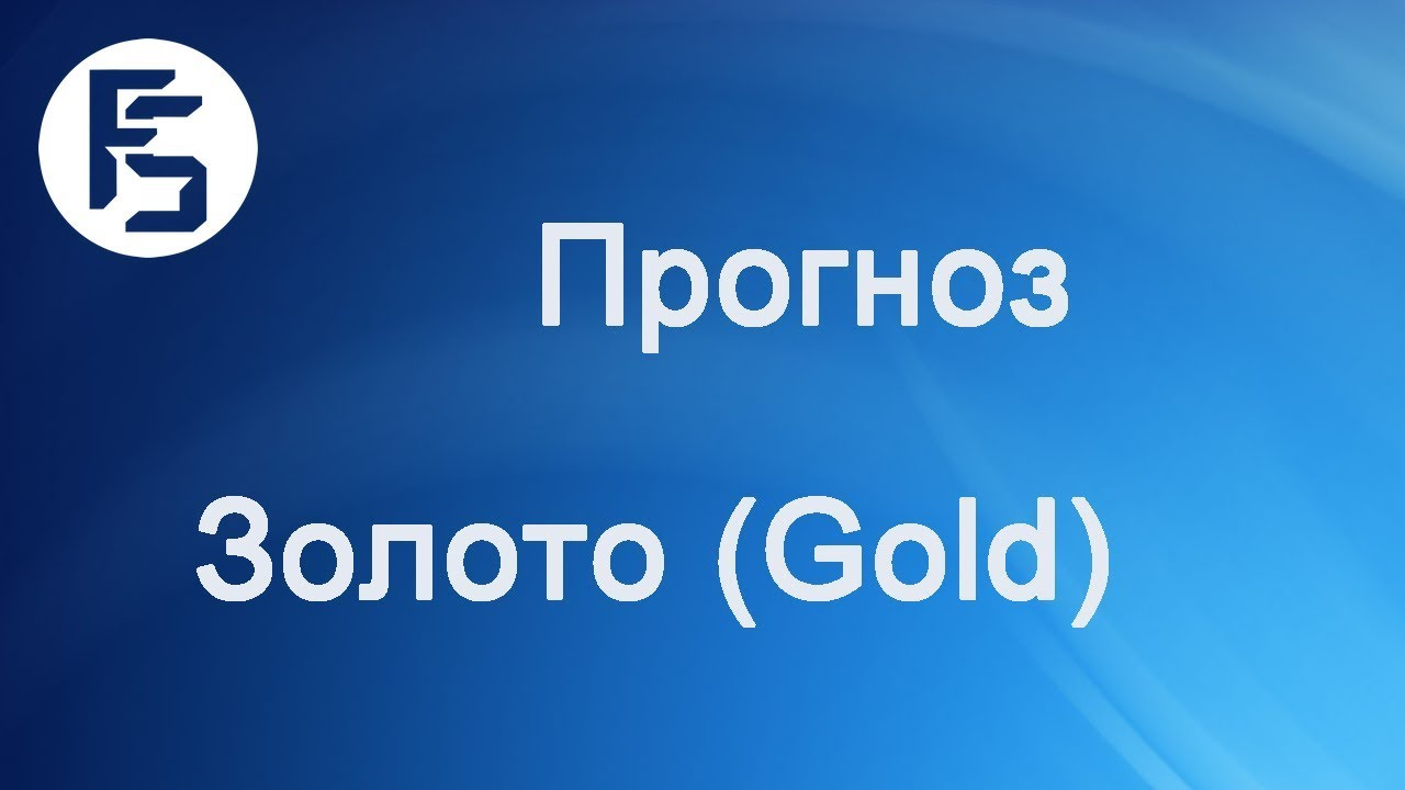 прогноз форекс золото сегодня фреш