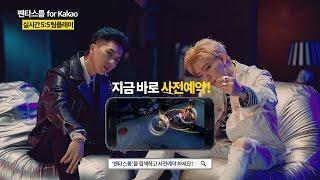 [펜타스톰] 지코u0026송민호 깜짝 영상 대공개!