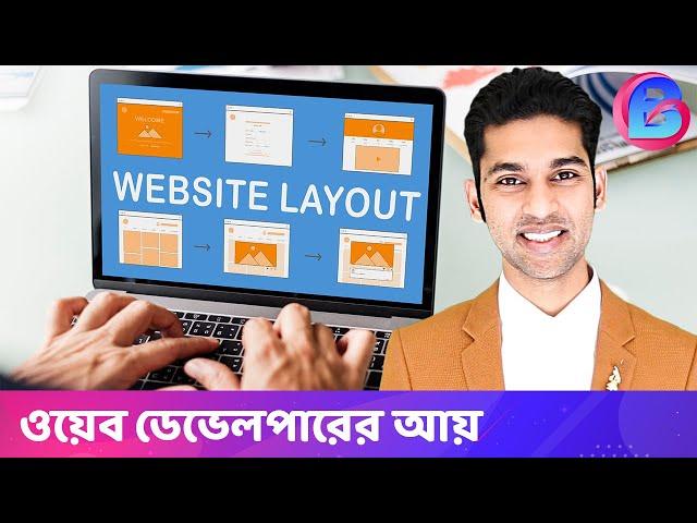 How much salary of web designer & developer?