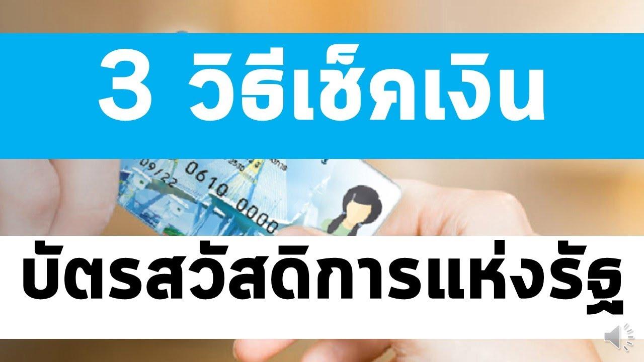 3 วิธีเช็คยอดเงินบัตรสวัสดิการแห่งรัฐ - บัตรคนจน
