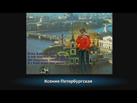 Ксения Петербургская