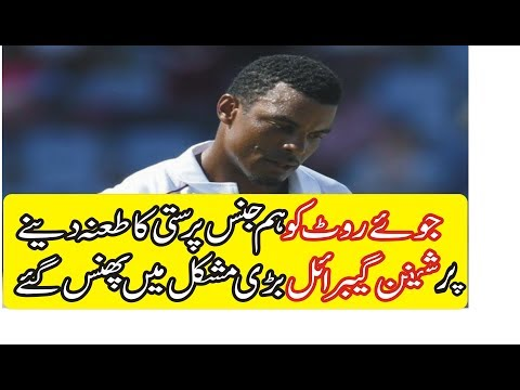 Shannon Gabriel Suspended For Four ODIs Over Joe Root Sledging Incident Mp3