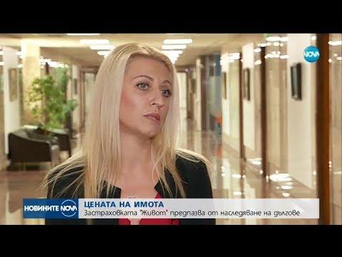 """Застраховката """"Живот"""" предпазва от наследяване на дългове - Новините на NOVA (17.09.2017)"""