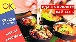 О. ХАЙНАНЬ: отзыв о еде китайской кухне, ценах, питание в отеле 2019