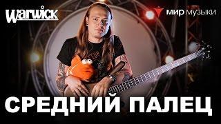 Никита Марченко и Warwick. Бас-гитарный урок 13: «Используй средний палец».