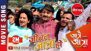 Jiban Jatra Ho -