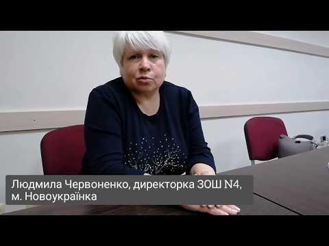Світлана Дубина: Автономія Новоукраїнської ЗОШ: більше переваг чи ризиків?