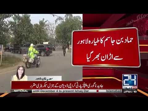 Hammad Bin Jasim Leaves Pakistan