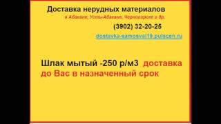 купить шлак мытый в Абакане Черногорске 32 20 25(, 2016-12-15T05:25:00.000Z)