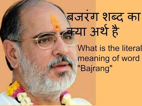 meaning of bajrang बजरंग का क्या अर्थ है by P.P.Shri Ramesh Bhai Oza Ji Bhaishri