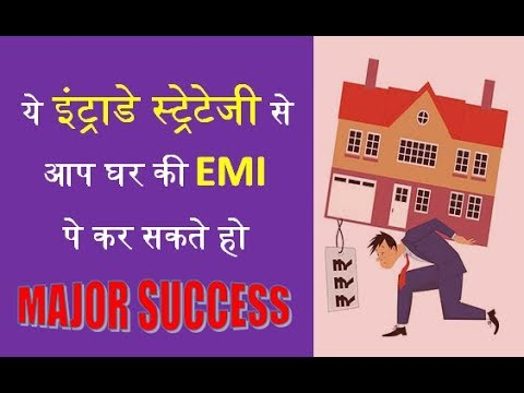 intraday-emi-strategy---jackpot-for-home-loan-owners