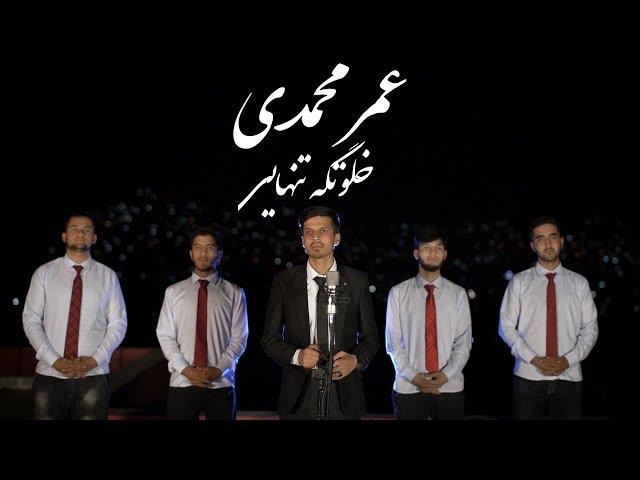 Omar Mohammadi - Khelwatghah Tanhai Official Video Music   عمر محمدی - خلوتگه تنهایی