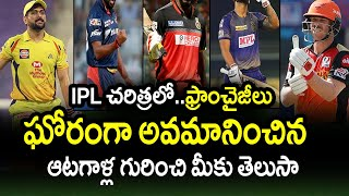 IPL Players Humiliated By Franchises In IPL History|IPL 2021 Latest Updates|Filmy Poster