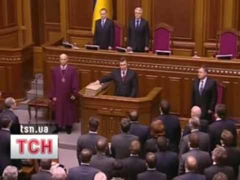 Янукович официально вступил в должность президента