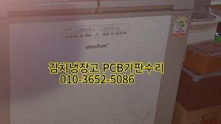 딤채 김치냉장고 단종 기판 PCB 메인보드  회로판 수…