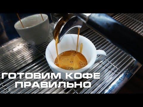 Готовим эспрессо, флэт уайт. Как приготовить фильтр кофе? Альтернативные методы заваривания кофе.
