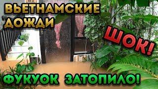 Фукуок затопило! Вьетнамские дожди!