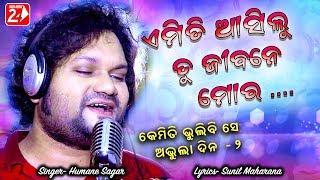 Emiti Aasilu Tu Jibane Mora | Kemiti Bhulibi 2 | Official Studio Version | Humane Sagar