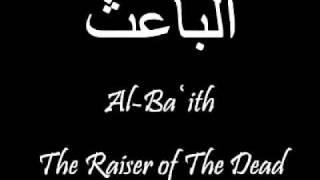 99 names of Allah