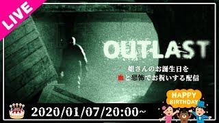 【LIVE】声優 田中理恵の誕生日を血と恐怖で祝福する『OUTLAST』【姐さんTV】【2020/01/07/20:00】