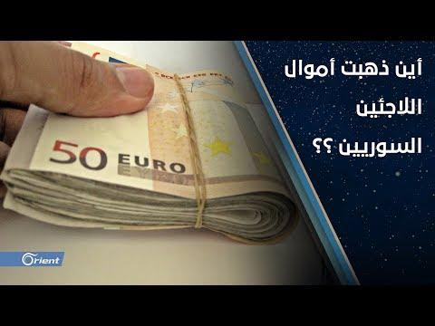 ديوان المحاسبة الأوروبي لتركيا: أين ذهبت أموال اللاجئين السوريين على أراضيكم؟؟؟  - 10:53-2018 / 11 / 16