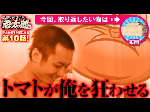 回胴リベンジャー遊太郎 vol.10